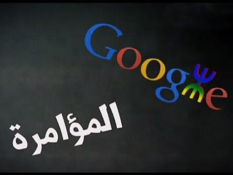 مؤامرة أمازيغية للسيطرة على العالم