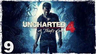 [PS4] Uncharted 4. #9: Расхитители могил.