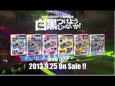 AKB48グループ臨時総会~白黒つけようじゃないか!~ダイジェスト / AKB48[公式]