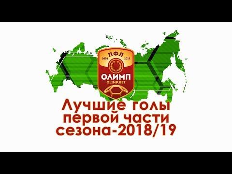 Гол Александра Масловского в тройке лучших осенней части сезона ПФЛ (17.01.2019)