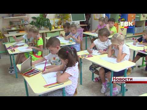 Детский сад «Золотой ключик» в Искитиме закрыт на карантин. Есть ли в образовательных учреждениях города больные Covid-19?
