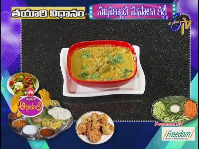 Abhiruchi - Munakkada Masala Curry - మునక్కాఢ మసాలా కర్రి