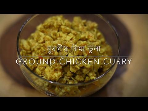 মুরগীর কিমা ভূনা ॥ Ground Chicken Curry ॥ Keema Curry ॥ R# 111