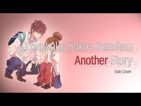 【Mantiev】 Kokuhaku Yokou Renshuu Another Story - ft HoneyWorks