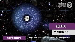 Гороскоп на 25 января 2019 г.