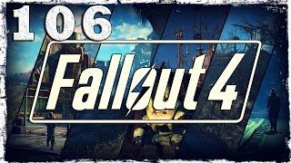 Fallout 4. #106: Серебрянный плащ. (1/4)