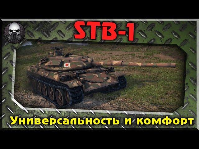 Обзор среднего танка СТБ-1 от dmitryamba в World of Tanks (0.9.5)
