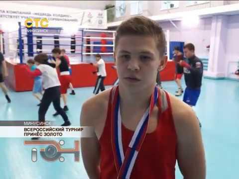 Всероссийский турнир принёс золото