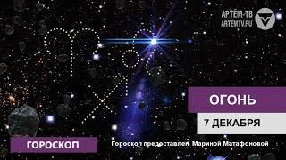 Гороскоп на 7 декабря 2019 г.