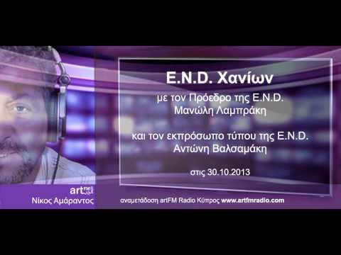 E.N.D. Χανιά 30.10.2013 - αναμετάδοση artFM Radio Cyprus