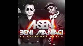 A Sen ft. Beni Maniaci - Не разрушай мечты