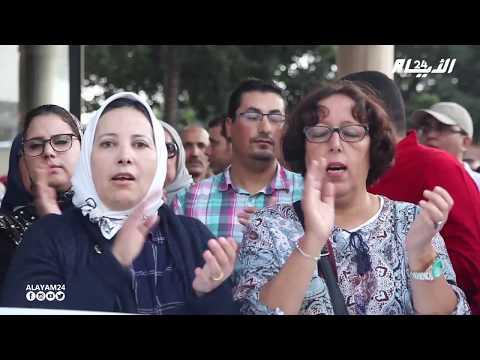 وقفة إحتجاجية لشغيلة المحافظة العقارية بالرباط