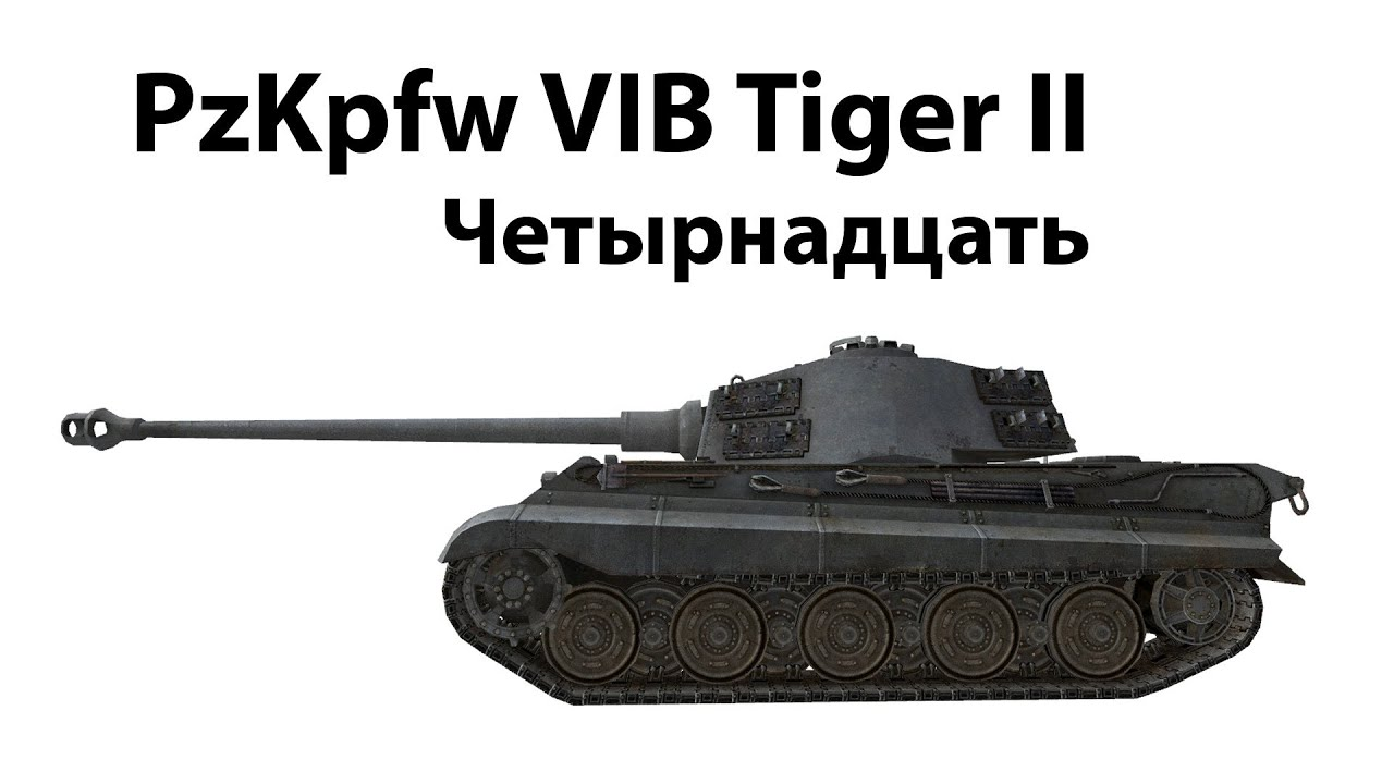 PzKpfw VIB Tiger II - Четырнадцать