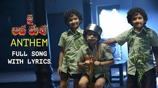 JLK Anthem - Andamaina Lokam Song - NTR, Nandamuri Kalyan Ram