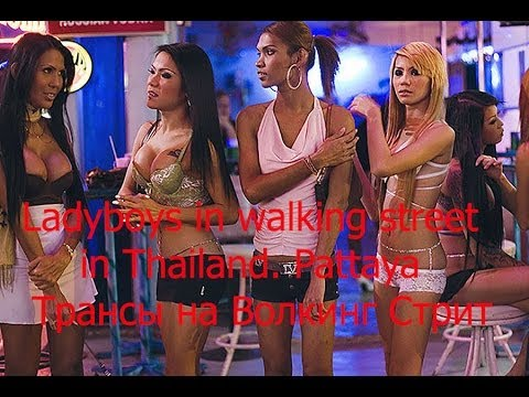 Ladyboys in walking street in Thailand. Pattaya / Трансы на Волкинг Стрит в Таиланде. Паттайя