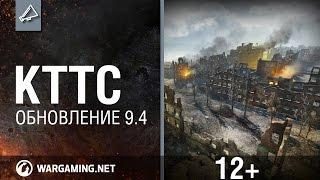 КТТС №26 - Обновление 9.4