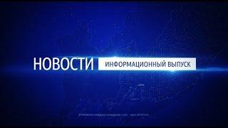 Выпуск новостей города Артема от 20.04.2017