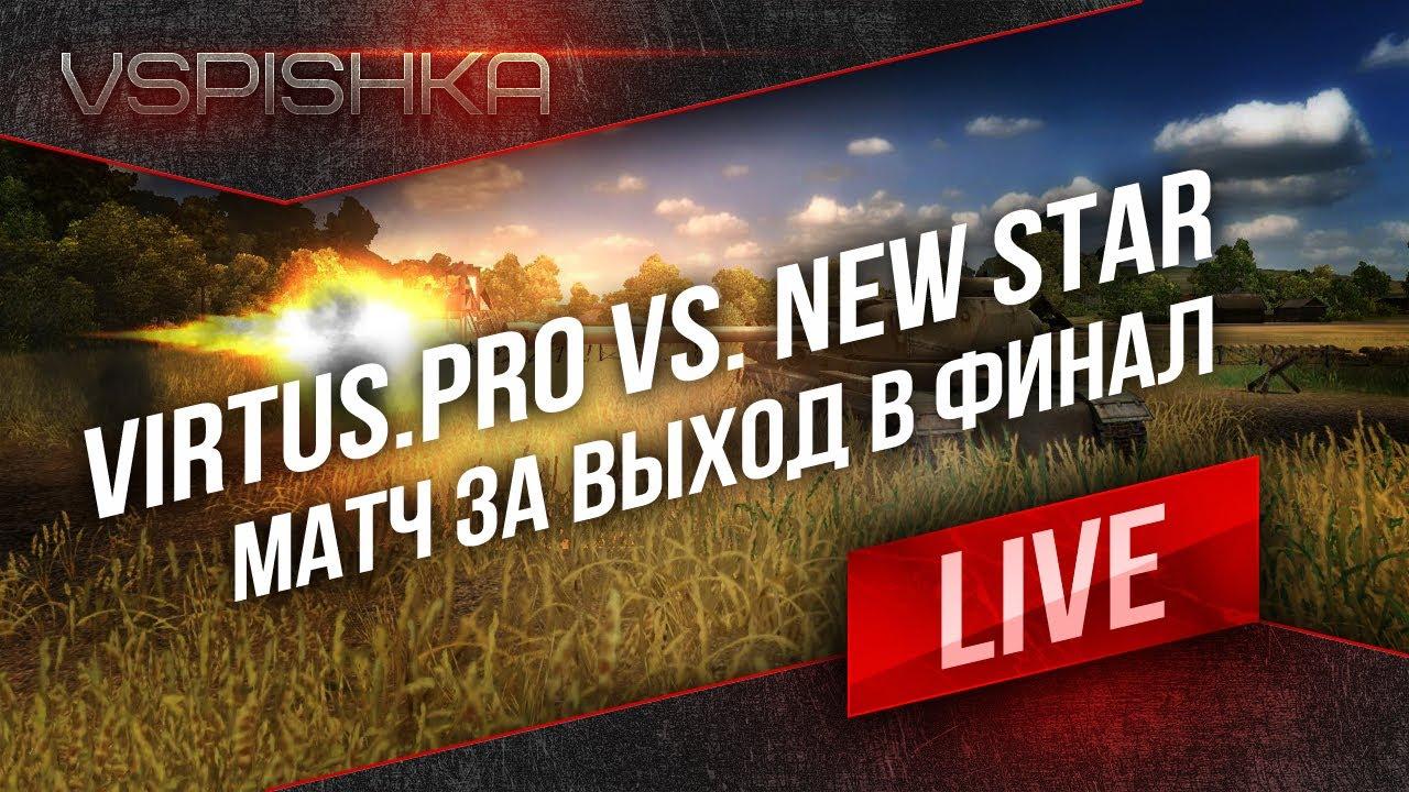 7/42 Virtus.pro vs. NEWSTAR - Матч за Финал [SLTV]