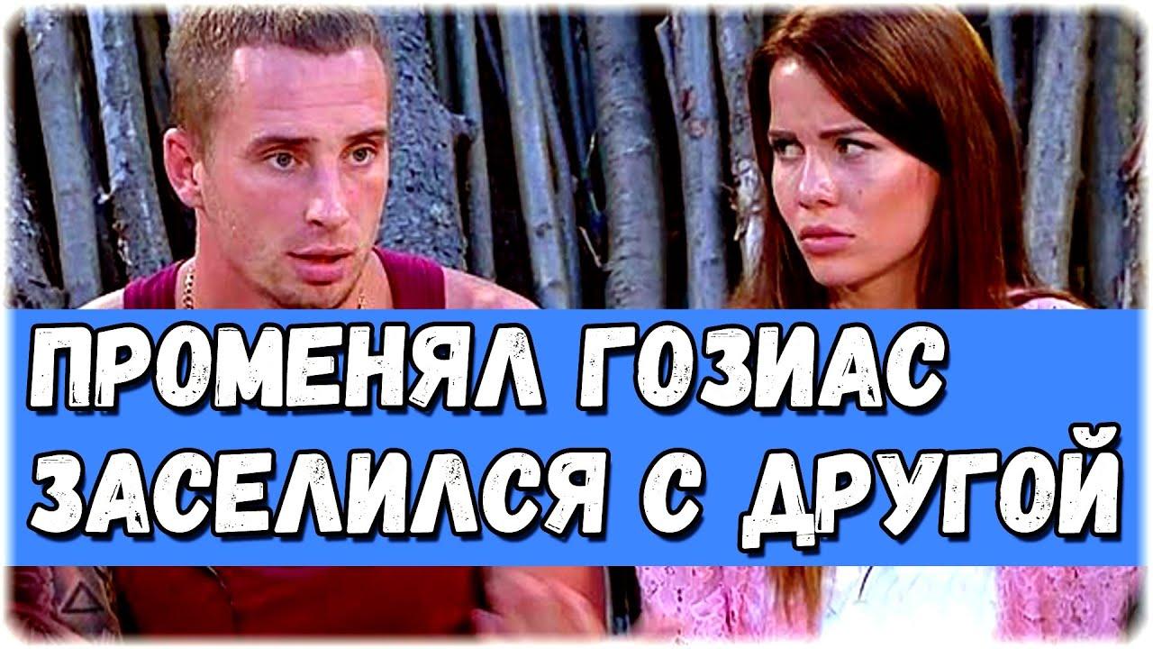 работа покупателями, свежие новости дома 2 на 1 августа Боярских