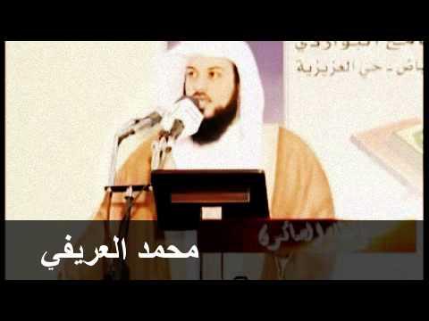 اخطاء يقع فيها الصائم في رمضان _ للشيخ محمد العريفي