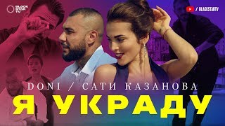 DONI feat. Сати Казанова - Я украду Скачать клип, смотреть клип, скачать песню