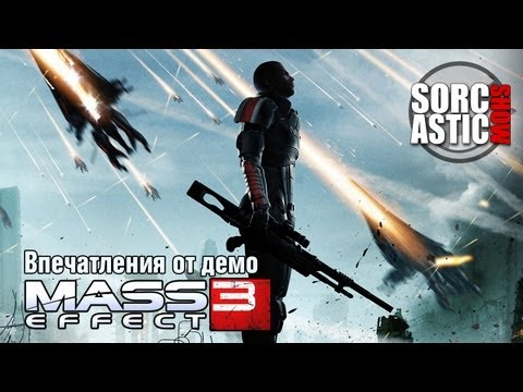 Впечатления от демки Mass Effect 3