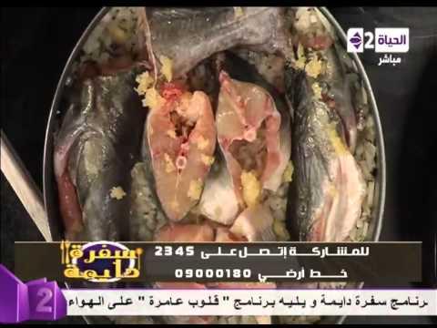 سفرة دايمة صالون السمك الحار الشيف محمد فوزي hqdefault.jpg