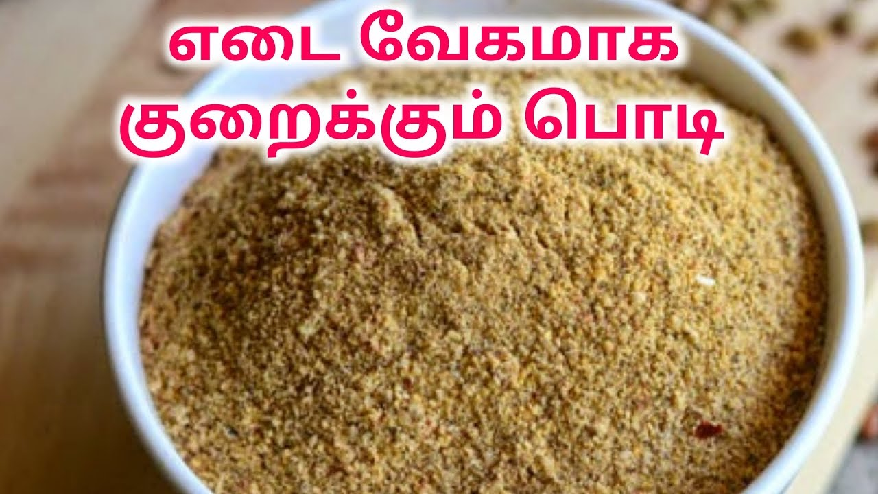 Home Remedy for quick weight loss in Tamil   உடல் எடை வேகமாக குறைக்கும் பொடி