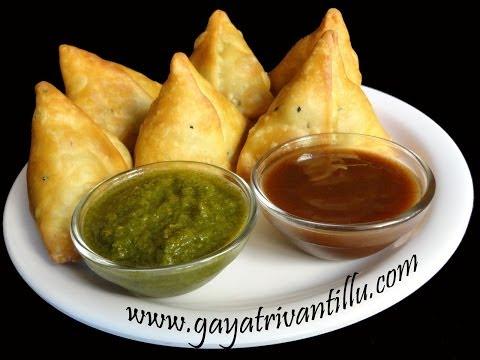 Samosas - సమోసా - Indian Recipes - గాయత్రి వంటిల్లు