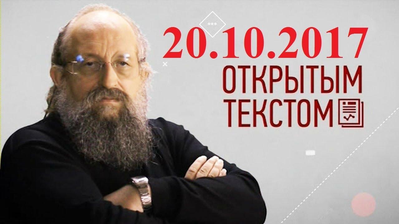 Анатолий Вассерман: Открытым текстом, 20.10.17