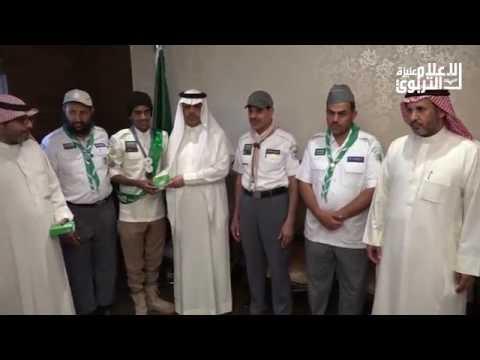 حفل تكريم الكشافة المشاركين في الحج