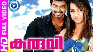Kuruvi Malayalam Full Movie 2013 Malayalam Full Movie