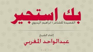 بك استجير - عبدالواحد المغربي - اجمل انشودة
