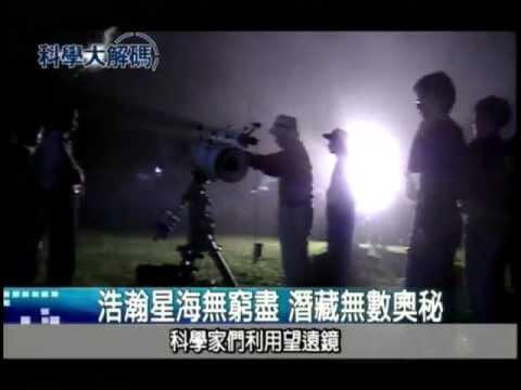 50. 臺灣發現彗星 - YouTube