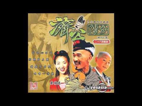 Nhạc phim Tế Công Truyền Kỳ 1998