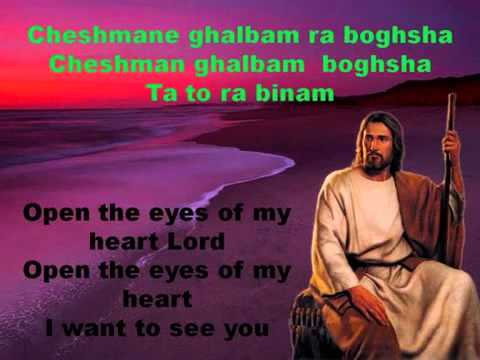 Cheshmane Ghalbam ra Boghsha, Open the Eyes of My Heart