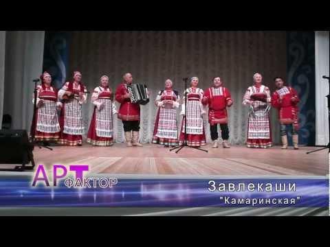 Народный ансамбль «Завлекаши»| АРТфактор