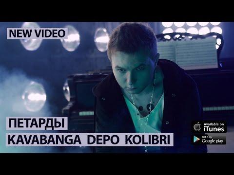 KAVABANGA DEPO KOLIBRI - Петарды