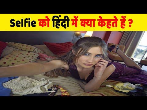 सेल्फी को हिंदी में क्या केहते हैं ||what selfie called in Hindi || amazing new facts