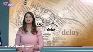 شوف الصحافة :في عز الأزمة تعويضات سخية لمدراء المكتب الوطني للمطارات |