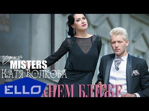 MISTERS и Катя Волкова - Мы станем ближе