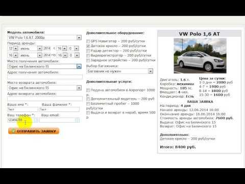 Бронирование машины напрокат на http://tomsk-prokat.ru