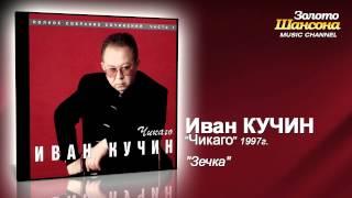 Иван Кучин - Зечка