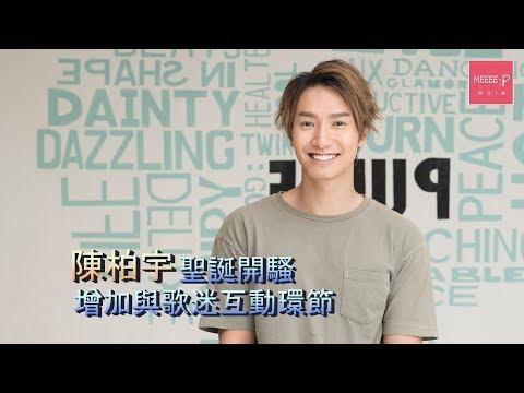 陳柏宇聖誕開騷 增加與歌迷互動環節