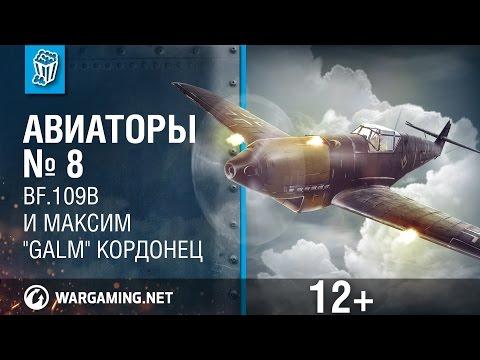 Bf.109b и Максим