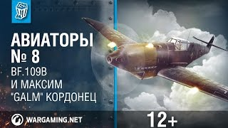 "Авиаторы. Bf.109b и Максим ""Galm"" Кордонец."
