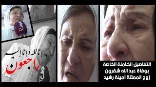 بالفيديو..التفاصيل الكاملة الخاصة بوفاة عبد الله شقرون زوج الممثلة أمينة رشيد |