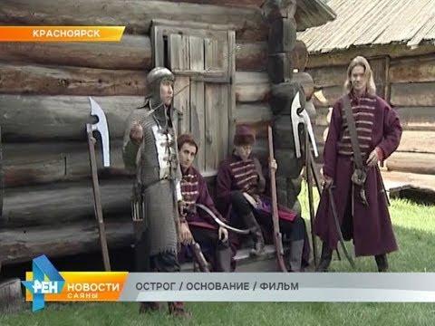 ОСТРОГ / ОСНОВАНИЕ / ФИЛЬМ