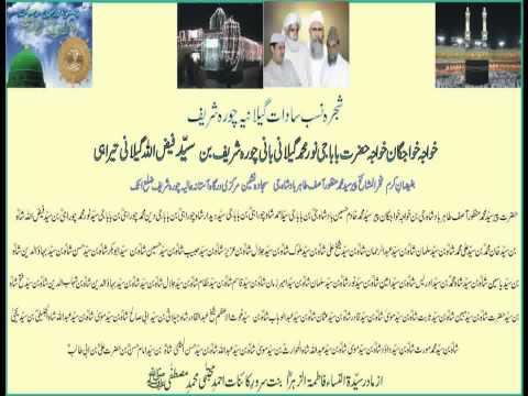 Shijra e Nasb (Al-Hazrat Tahir Badshah Jee) Peer of Chura Shareef