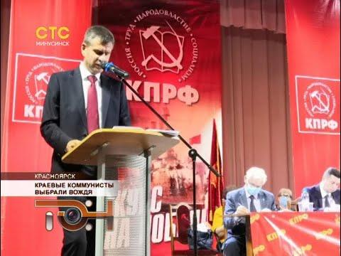 Краевые коммунисты выбрали вождя